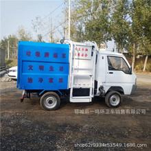 美化环境小型电动垃圾车  物业小区工厂新能源电动垃圾运输车厂家