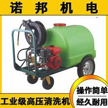 汽油移動式 工業高壓清洗機160升300升工地物業養殖場高壓沖洗