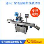 上海自动平面贴标机 分页贴标机 厂家直销 支持定制