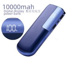批发数显移动电源2.1便携迷你充电宝 news powerbank 10000mah