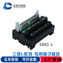 三菱L系列专用端子模块 端子排线连接器S001-L快速接线端子并线器