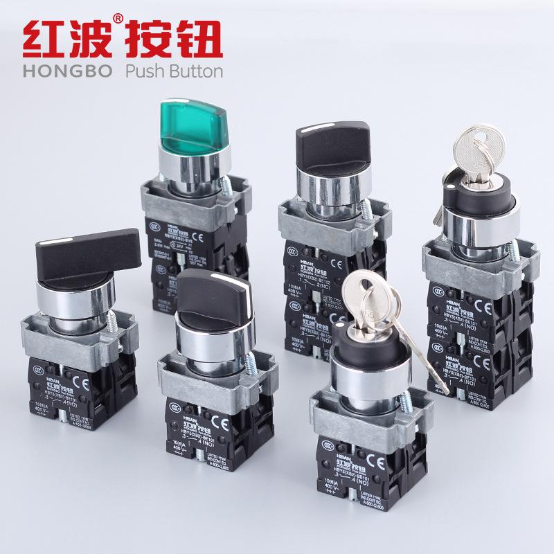 旋转按钮开关三档钥匙选择钮XB2-21C/10X常开2档转换旋钮厂家直销