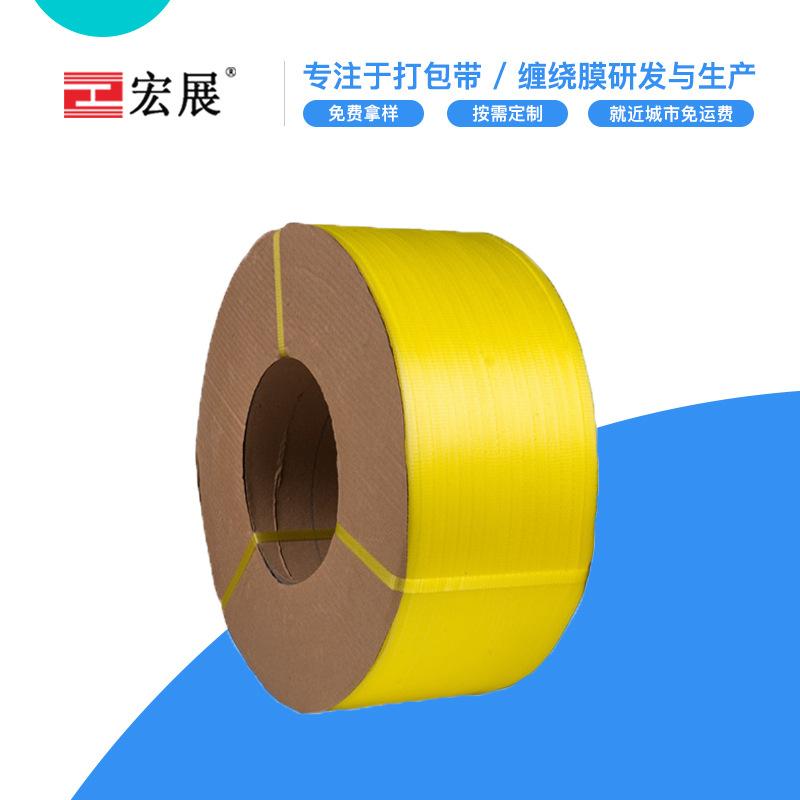 东莞PP全自动打包带 黄色机用塑料带 打包带pp 透明 纸箱包装带