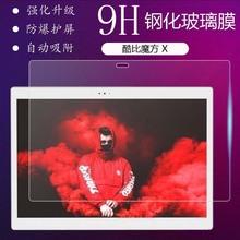 酷比魔方X钢化玻璃膜11.6寸iwork1平板Knote5贴膜10.5