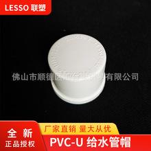 廣東聯塑PVC-U白色給水管帽(堵頭) 20-225管帽 管塞頭封堵供水管