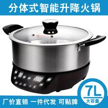 铎慕智能自动升降火锅家用分体式电热火锅大容量多功能海鲜蒸汽锅