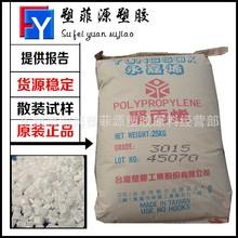 食用級 飲用水管材 PP/臺灣臺塑/1005 薄膜級