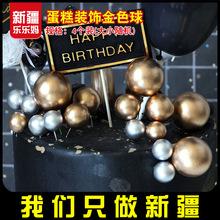 【金色球?#27597;?#35013;】蛋糕装饰金色球球蛋糕装饰插件摆件烘焙装饰