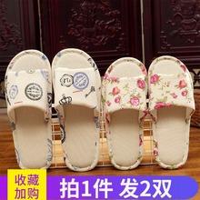 买一送一拖鞋夏季四季女亚麻布室内家居家用木地板棉布软底情侣男