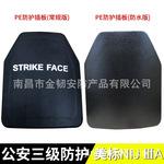 PE防弹插板 NIJ3A防护国标三级轻量聚脲防弹复合板 背心书包内置