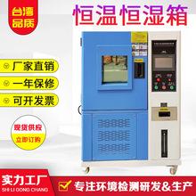 專業廠家現貨供應恒溫恒濕試驗箱 高低溫濕熱交變實驗箱 測試機