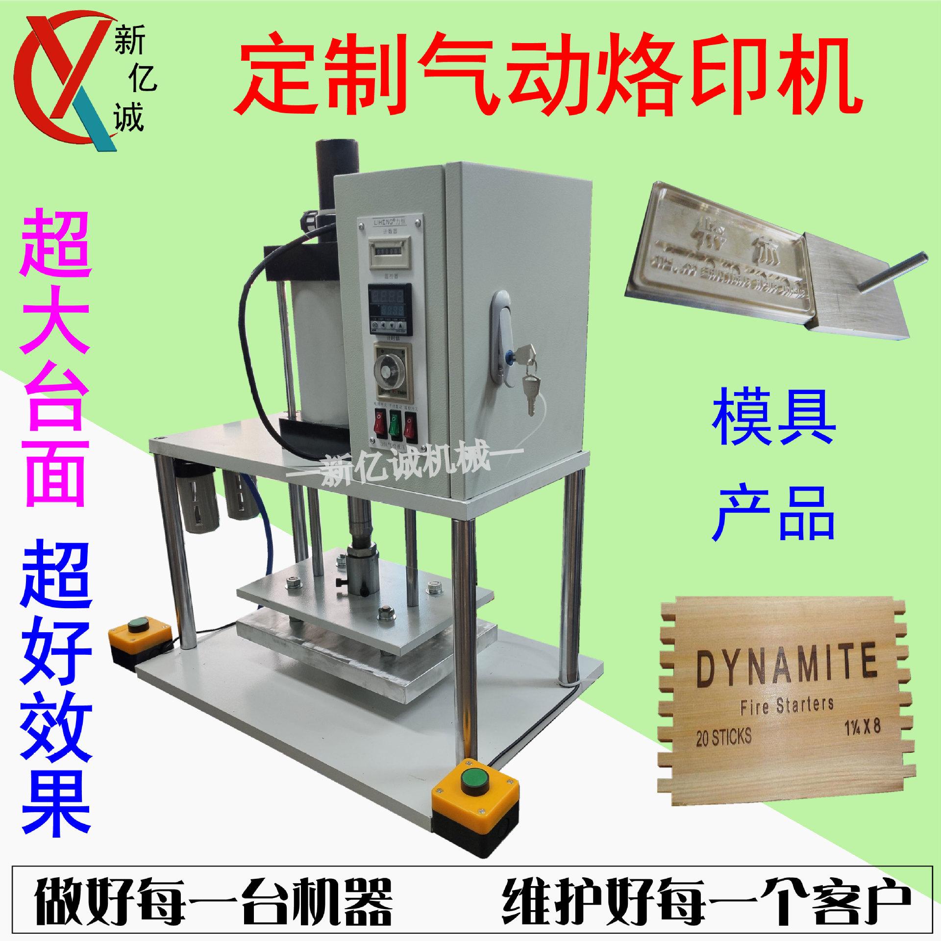 木制品商标烫印机 木板压花印字机 气动工艺品烙印机