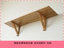 包邮三角支架松木托架层板支撑架墙壁挂架北京?#30340;?#19968;字搁板置物架