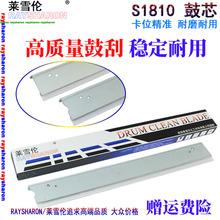 适用施乐S1810 S2010 S2420 S2220 S2011 S2320 S2520鼓刮板