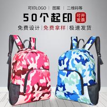 廠家批發 韓版戶外運動雙肩包旅行背包尼龍便攜皮膚包折疊收納包