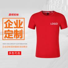 廣告衫工作服定制短袖冰蠶絲運動圓領T恤戶外運動健身背心短袖