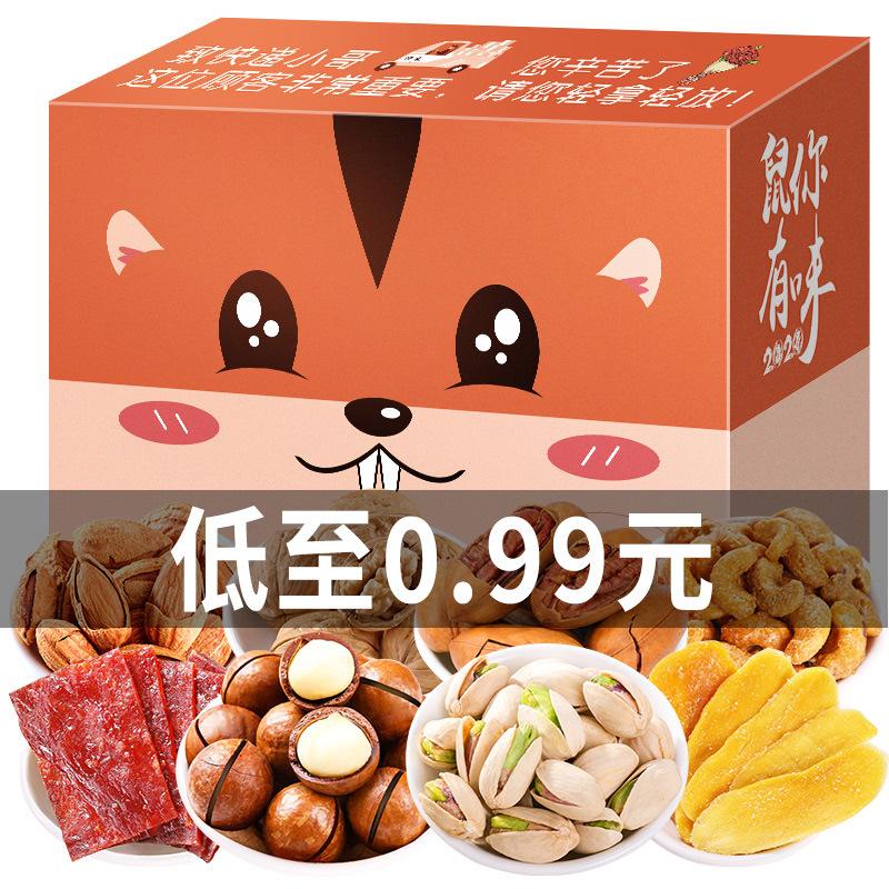 休闲零食 坚果炒货干果开心果夏威夷果食品年货批发三只松鼠同款