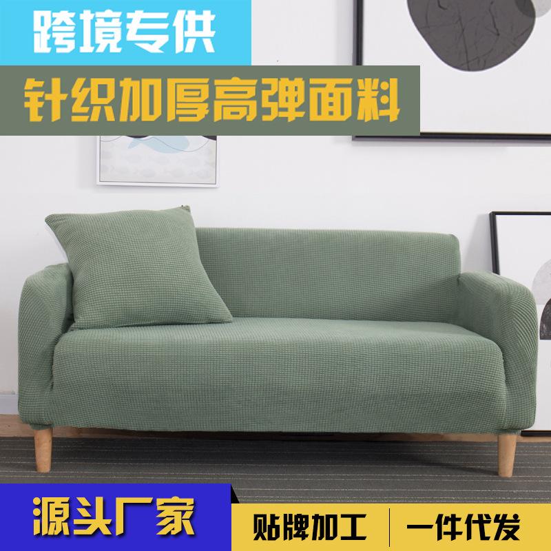批发通用针织加厚沙发套单双三人位沙发套全包全罩沙发垫跨境热销