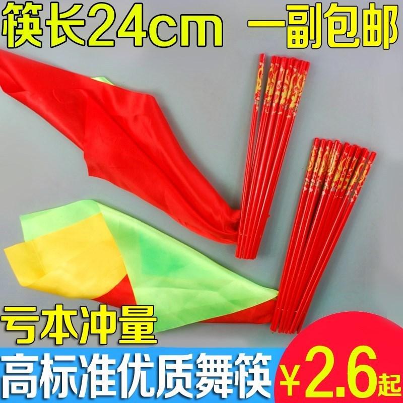 蒙古舞蹈筷筷子儿童舞蹈舞筷舞24cm舞筷跳舞