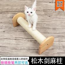 喵仙儿抓柱猫爬架剑麻柱猫玩具抓板宠物用品实木柱猫挠痒剑麻柱