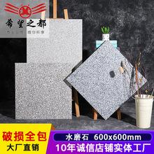 广东室外室内地砖 防滑水磨石哑光仿古砖600*600卫生间墙面瓷砖