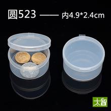 批發塑料盒子圓形PP盒子小號數碼產品圓盒有蓋透明分裝盒小盒定制