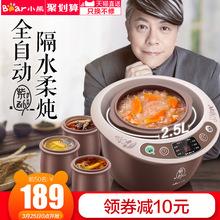 适用小熊隔水炖盅紫砂锅电炖锅陶瓷煲汤锅煮粥养生锅全自动多功能