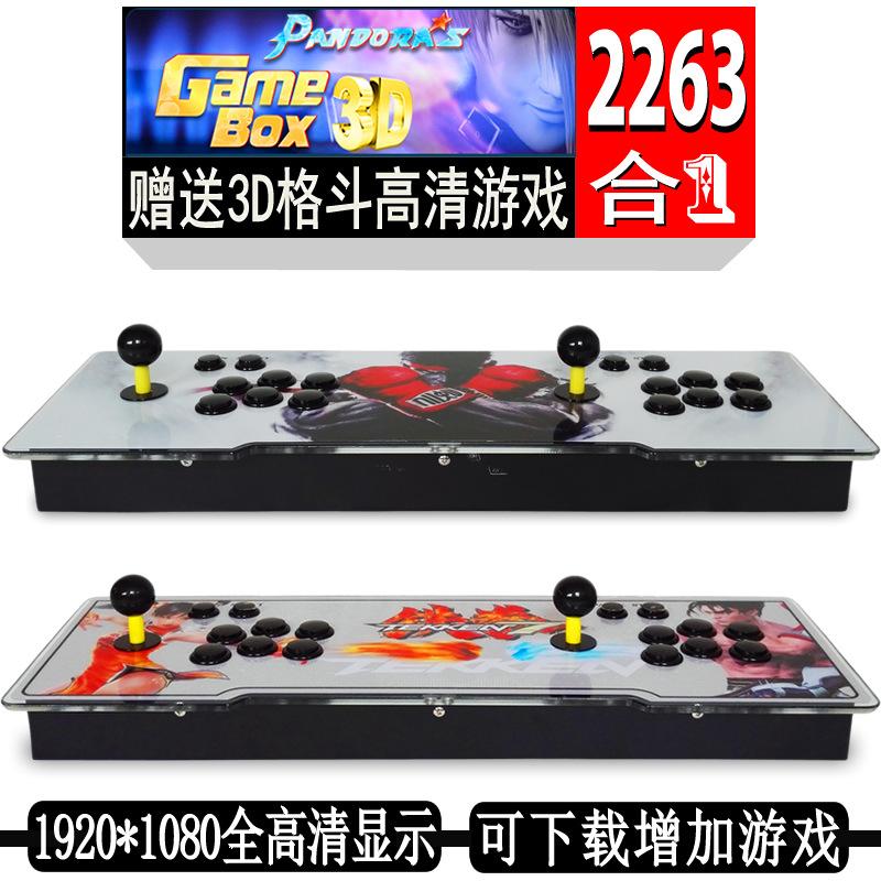 家用街机2263合一3D月光宝盒Ⅹ中英日文版电玩电视游戏机双人摇杆