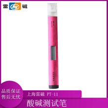 上海雷磁 PT-11 酸碱测试笔 PH计酸度计家用或随身携带