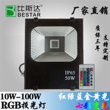 黑金刚RGB投光灯 LED七彩照树灯 景观亮化照明 户外防水足功率