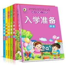 幼儿园教育多元化课程幼小衔接入学准备幼儿园数学语言拼音练习