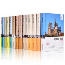 精装全套14册正版世界十大名著名家名译全译本典藏系列战争与和平