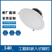 8寸鰭片壓鑄led貼片20W/30W/70W筒燈商場天花LED吸頂燈廠家