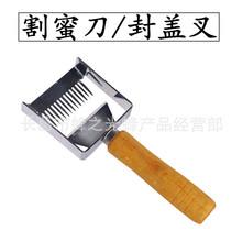 速卖通批发蜂具割蜜刀封盖刀叉蜜蜂巢脾削刮封盖针式刮板刀割蜜叉