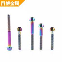 钛合金螺丝TC4/GR5 M5×20/25/30/35/40/45/50/60 锥头螺丝钛螺丝