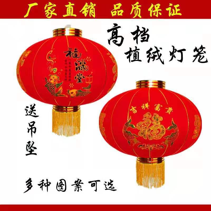 2020春节新款专供植绒灯笼定制大红新年装饰用品恭喜发财福字宫灯