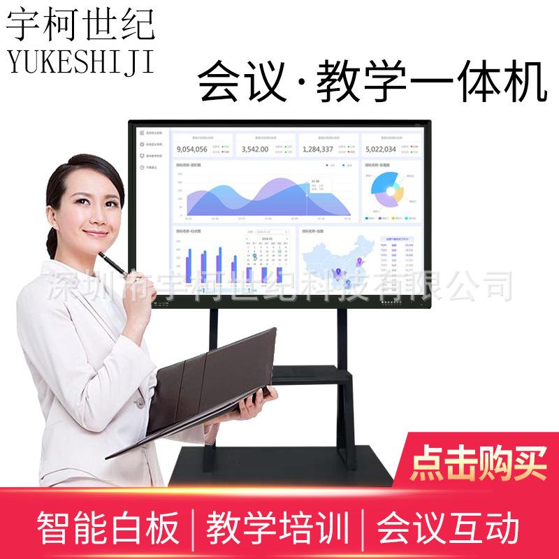 触摸教学一体机32/55/65寸壁挂触控电子白板幼儿教学多媒体电脑机