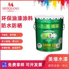 美墙海藻泥深呼吸墙面漆 无添加内墙乳胶漆 环保耐擦洗墙面漆