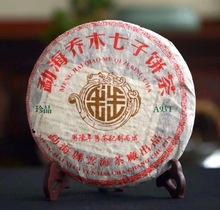 2005年 珍品云海茶厂 勐海乔木七子饼茶 357克