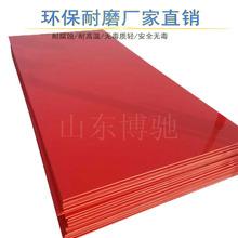 加工定制PP板 红色耐腐蚀聚丙烯裁断板 PP磨砂塑料板厂家直销