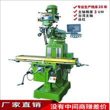 厂家直销台湾永联精密3M铣床台正机身立式炮塔铣床台湾主轴免运费
