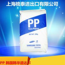 PP 三星道達爾 HJ730 注塑級 耐高溫 阻燃級 高強度 食品級