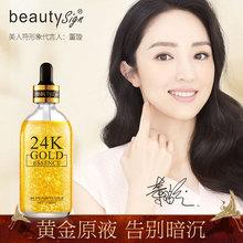 美人符24k黃金玻尿酸精華液保濕補水收縮毛孔面部金箔原液小金瓶