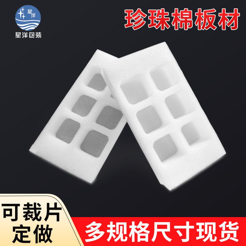 珍珠棉板材片材 EPE珠棉板泡沫内衬定做 快递物流防震珍珠棉板