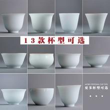 景德镇功夫茶杯私人专用玉泥单个定制主人杯 甜白瓷杯功夫小茶杯