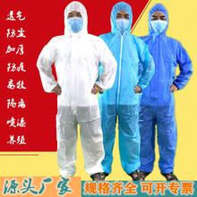 一次性防护服PP无纺布隔离衣防疫透气膜工作服防油加厚连脚连体服