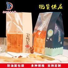 厂家直销面包吐司袋 防油食品纸袋450g面包袋100个烘焙包装纸袋