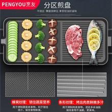 家火锅烤盘包邮电烤炉室内用电一体锅烧烤盘韩式无烟涮烤5人以上
