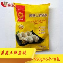 正大食品  菌菇三鲜蒸饺920g46只*8包 速冻早餐水饺微波即食
