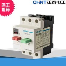 原裝正品CHNT正泰電動機保護器過載保護開關DZ108-20/11101.6/2.5